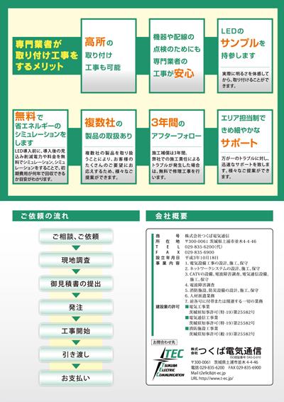 電気工事会社のチラシデザイン(裏)