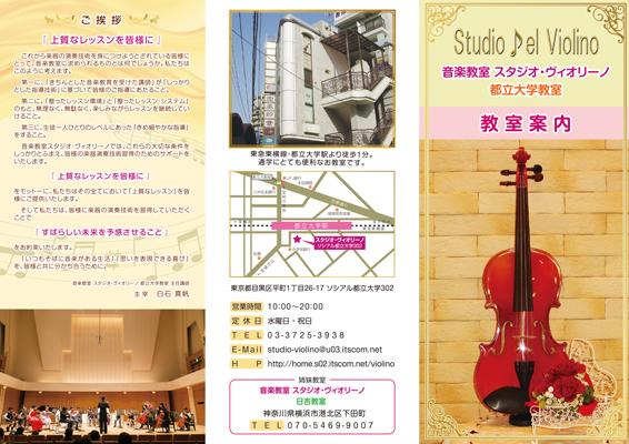 音楽教室のパンフレットデザイン(表)