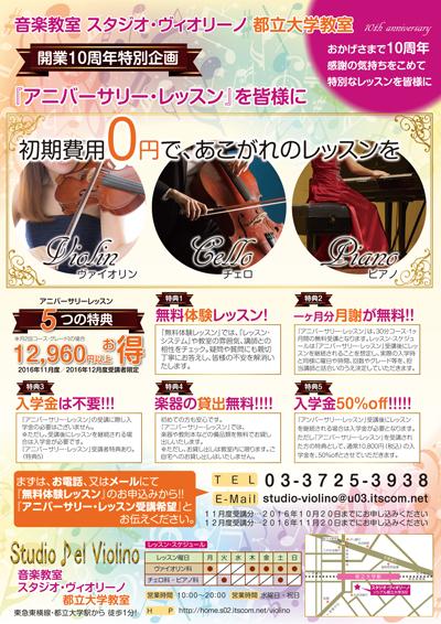 音楽教室の特別レッスン生徒募集チラシ