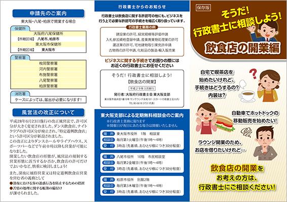 飲食店開業に関する行政書士のパンフレット