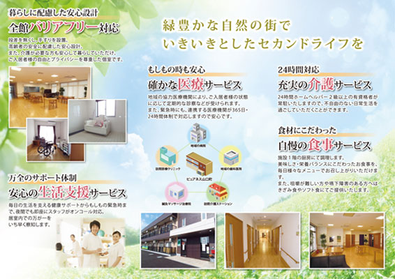 高齢者住宅のパンフレットデザイン(裏)