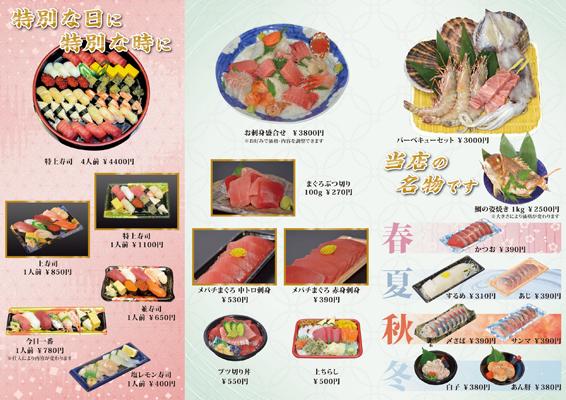 魚屋さんのリーフレットデザイン(中面)