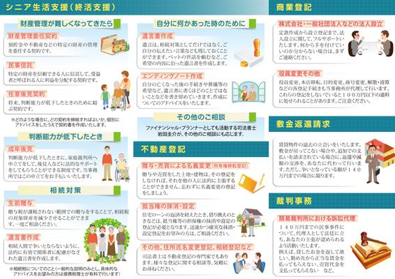 司法書士事務所のパンフレットデザイン(裏)