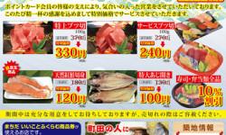 お寿司屋さんのキャンペーンチラシのデザイン