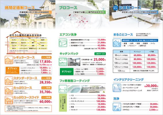 お掃除サービス会社のリーフレットデザイン(裏)