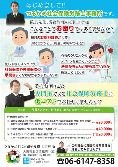 社会保険労務士事務所チラシデザイン(表)