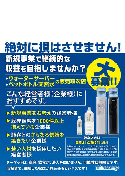 ウォーターサーバー取次店募集DMデザイン(表)