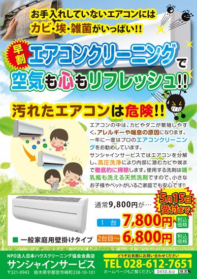 エアコンと洗濯機クリーニングのチラシデザイン(表)