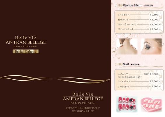 エステ・ネイルサロンのパンフレットデザイン(表)