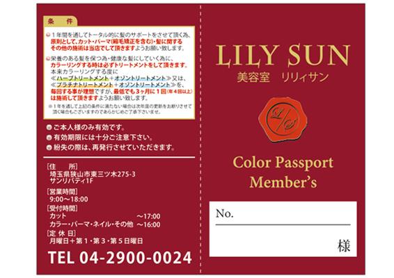 カラーパスポートメンバーズカードデザイン(表)