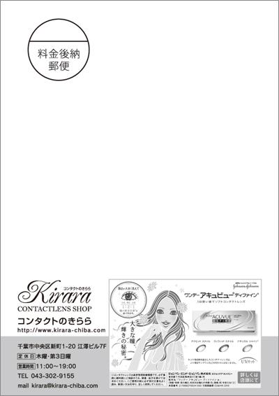 コンタクトレンズのDMはがきデザイン(表)