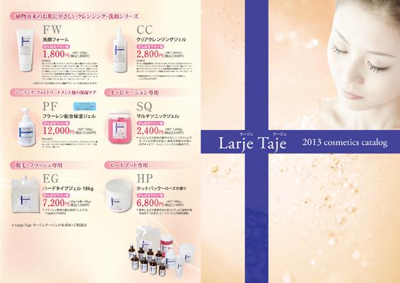 サロン専用化粧品のカタログデザイン(表)