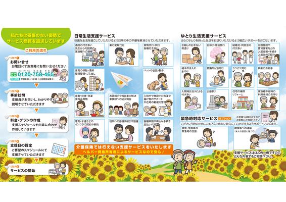 シニア生活応援サービスのパンフレットデザイン(裏)
