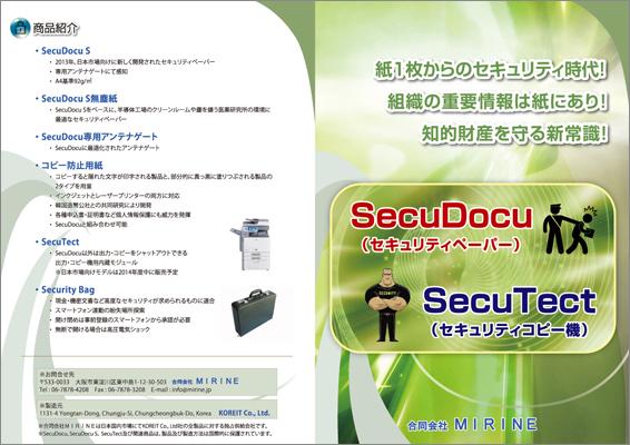 セキュリティサービス会社のパンフレットデザイン(表)