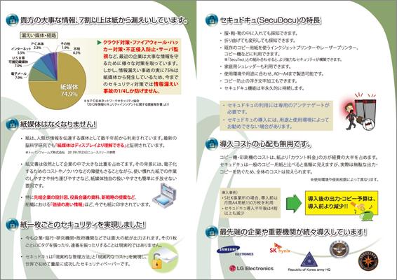 セキュリティサービス会社のパンフレットデザイン(裏)