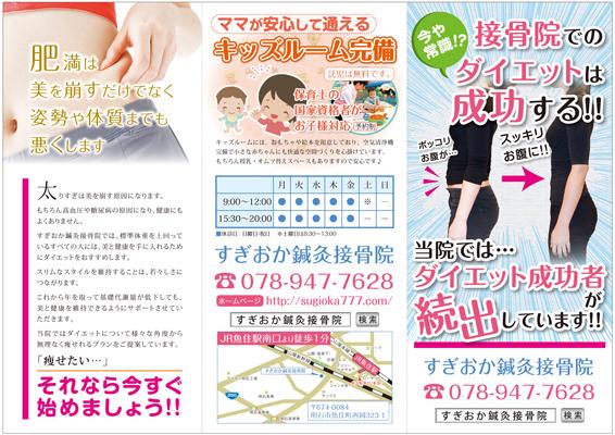 ダイエットメニューのパンフレットデザイン(表)