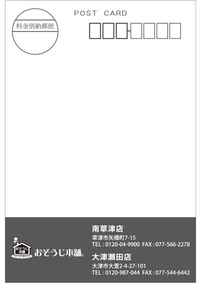 ハウスクリーニング業者の掃除サービスDMデザイン(表)