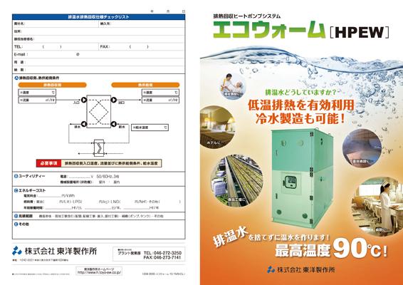 ヒートポンプシステムに関するパンフレットデザイン(表)