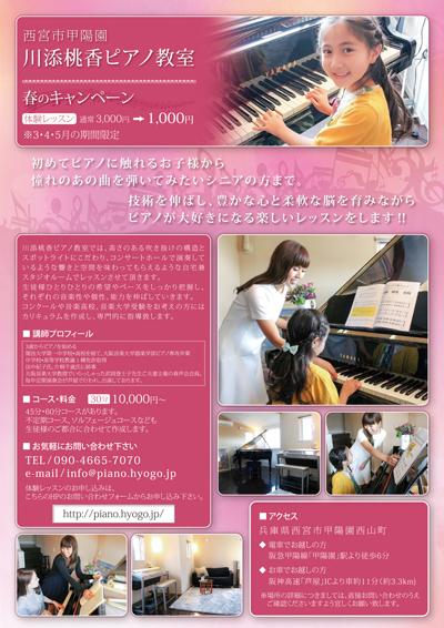 ピアノ教室春のキャンペーンチラシデザイン