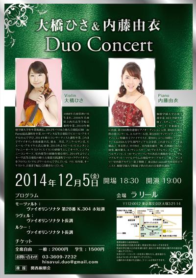 ピアノ&ヴァイオリンデュオコンサートのチラシデザイン