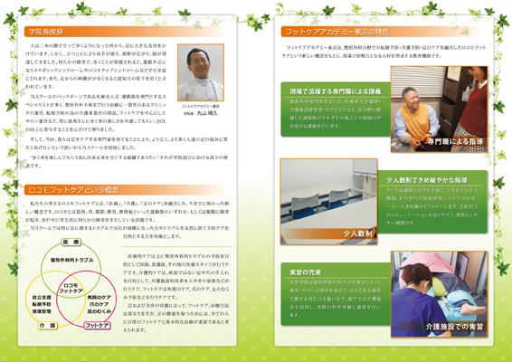 フットケアスクールのパンフレットデザイン(裏)