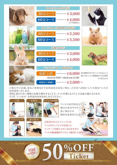 ペットシッター・お散歩代行サービスのチラシデザイン(裏)
