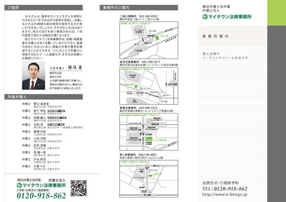 法律事務所のパンフレットデザイン(表)