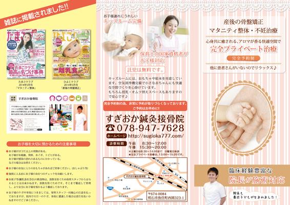 鍼灸接骨院のパンフレットデザイン(表)