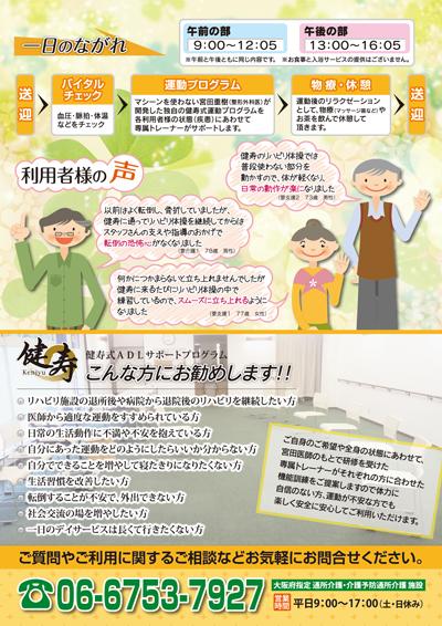 リハビリデイサービスセンターのチラシデザイン(裏)