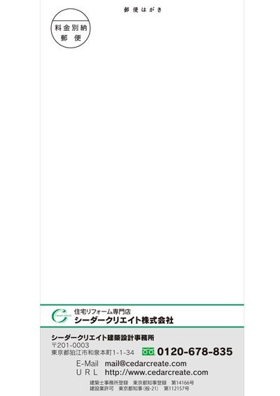 リフォーム会社の暑中見舞いデザイン(表)