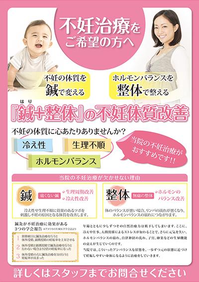 不妊治療に関する院内掲示用ポスター