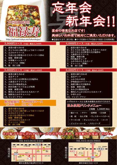 中国四川料理屋のチラシデザイン