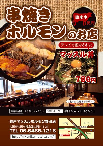 串焼きホルモン店の集客チラシデザイン(表)