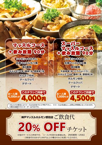 串焼きホルモン店の集客チラシデザイン(裏)