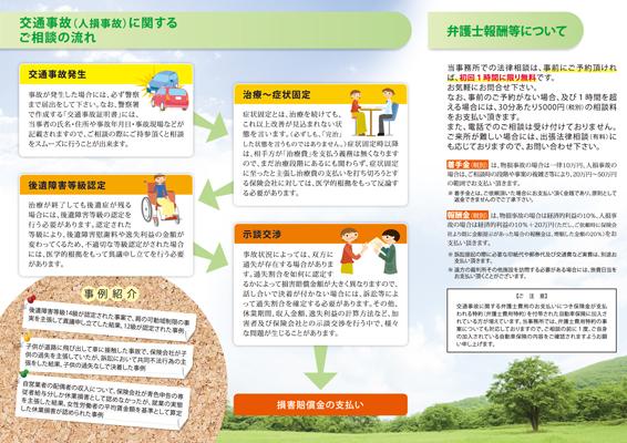 法律事務所のパンフレットデザイン(裏)