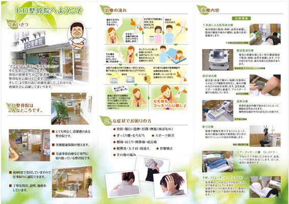 交通事故治療対応の整骨院のリーフレットデザイン(裏)