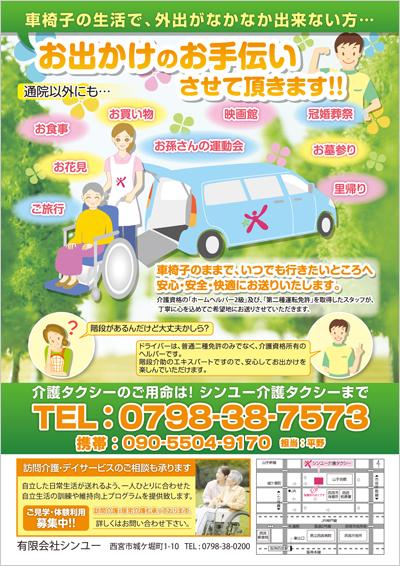介護タクシーのチラシデザイン