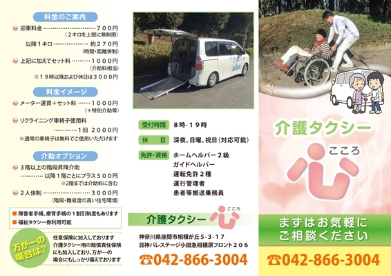 介護タクシーのリーフレットデザイン(表)