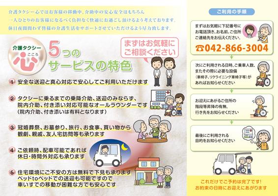 介護タクシーのリーフレットデザイン(裏)