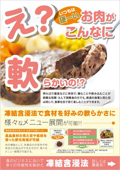 介護食品・高齢者食品のチラシデザイン(表)