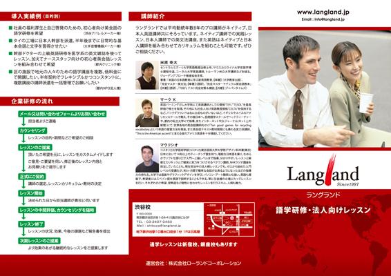 企業向け英会話スクールのパンフレット(表)