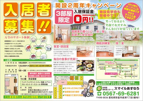 住宅型有料老人ホームの入居者募集キャンペーンチラシ