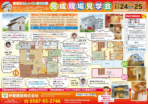住宅完成現場見学会のチラシデザイン(表)
