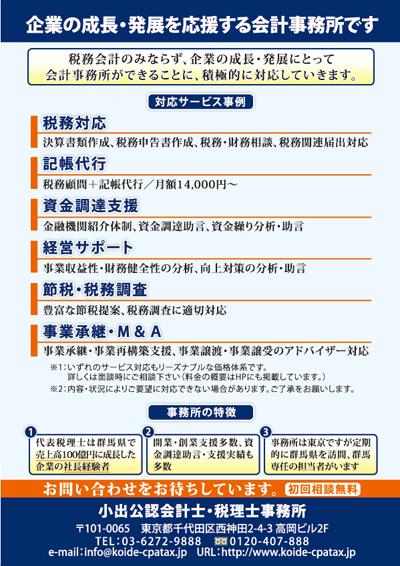 公認会計士税理士事務所のDMデザイン