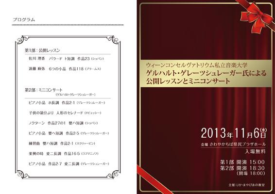 公開レッスンとミニコンサートのパンフレットデザイン(表)
