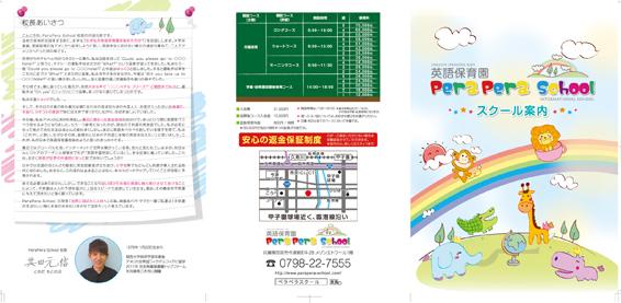 英語保育園のパンフレットデザイン(表)