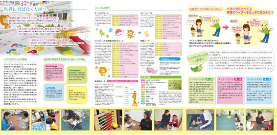 英語保育園のパンフレットデザイン(裏)