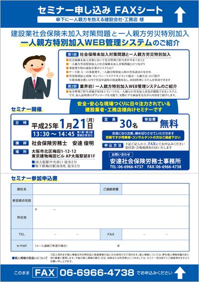 労災に関する社会保険労務士主催のセミナーチラシ