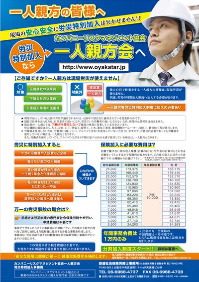 社会保険労務士事務所のチラシデザイン(表)