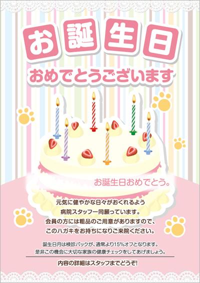 動物病院がリピーターを増やすためのペット用誕生日ハガキ